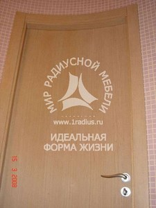 Радиусная дверь узкая